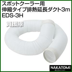(法人限定)ナカトミ スポットクーラー用 伸縮タイプ排熱延長ダクト3m EDS-3H|truetools