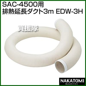(法人限定)ナカトミ スポットクーラー SAC-4500用 排熱延長ダクト3m EDW-3H|truetools