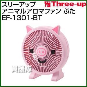 スリーアップ アニマルアロマファン ぶた EF-1301-BT|truetools