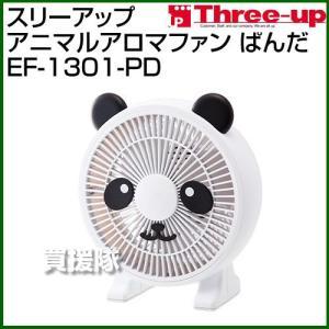 スリーアップ アニマルアロマファン ぱんだ EF-1301-PD|truetools