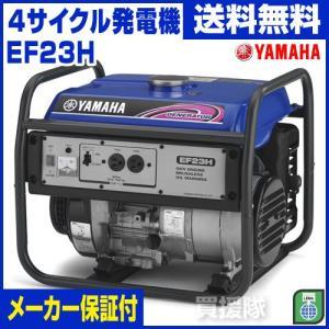 発電機 ヤマハ EF23H|truetools