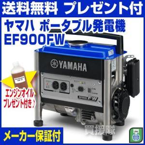 発電機 ヤマハ 小型 EF900FW|truetools
