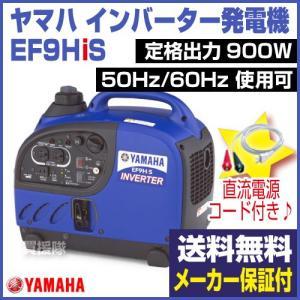発電機 インバーター ヤマハ EF9HiS|truetools