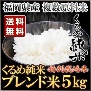 くるめ純米 ブレンド米 5kg くるめ純米|truetools