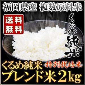 くるめ純米 ブレンド米 2kg くるめ純米|truetools