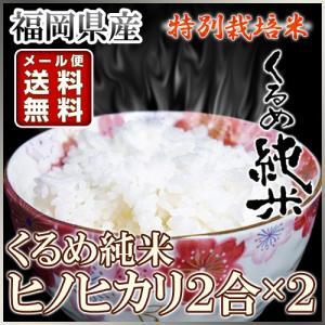 くるめ純米 ヒノヒカリ 4合 2合×2袋 くるめ純米 真空パック|truetools