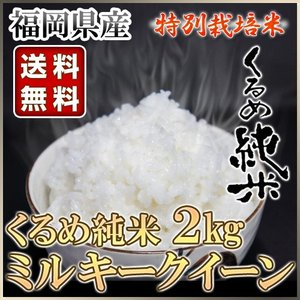 くるめ純米 ミルキークイーン 2kg 福岡県産|truetools