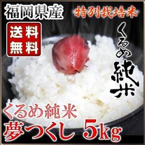 くるめ純米 夢つくし 5kg 福岡県産|truetools