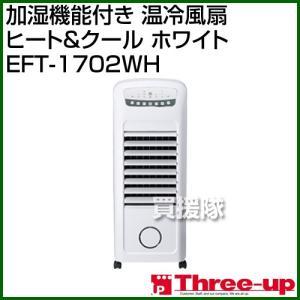 スリーアップ 加湿機能付き 温冷風扇「ヒート&クール」 EFT-1702WH [カラー:ホワイト]|truetools