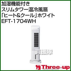 スリーアップ 加湿機能付き スリムタワー温冷風扇「ヒート&クール」 EFT-1704WH [カラー:ホワイト]|truetools