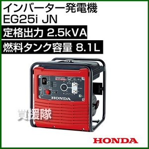 HONDA インバーター発電機 EG25i JN|truetools
