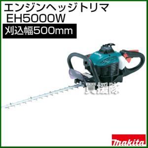 マキタ エンジン ヘッジトリマー EH5000W 刈込幅500mm 22.2cc|truetools