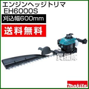 マキタ エンジンヘッジトリマー エンジンヘッジトリマ EH6000S 刈込幅600mm|truetools