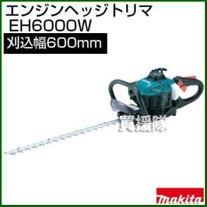 マキタ エンジン ヘッジトリマー EH6000W 刈込幅600mm 22.2cc|truetools