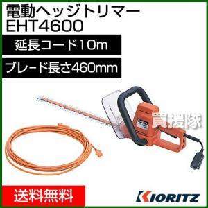 手持式 電動ヘッジトリマー 共立 EHT4600|truetools