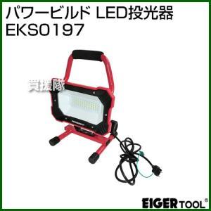アイガーツール パワービルド LED投光器 EKS0197 [カラー:レッド]|truetools