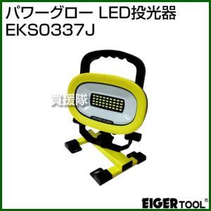 アイガーツール パワーグロー LED投光器 EKS0337J [カラー:イエロー]|truetools