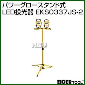 アイガーツール パワーグロースタンド式 LED投光器 EKS0337JS-2 [カラー:イエロー]|truetools