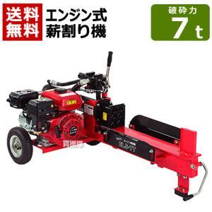 (法人限定)薪割り機 エンジン 油圧式 エンジン薪割り機 ELS-7T ナカトミ 7t|truetools