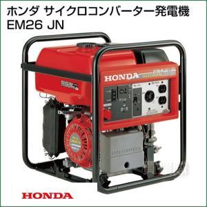 ホンダ サイクロコンバーター 発電機 EM26 JN|truetools