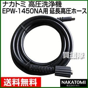 ナカトミ 高圧洗浄機 EPW-1450NA用 延長高圧ホース5m truetools