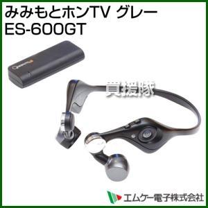 エムケー電子 みみもとホンTV グレー ES-600GT...