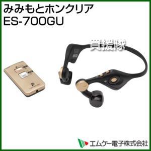 エムケー電子 みみもとホンクリア ES-700GU|truetools