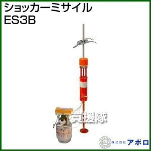 アポロ ショッカーミサイル ES3B 電池式|truetools