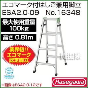 長谷川工業 エコマーク付梯子兼用脚立 ESA2.0-09 No.16348|truetools