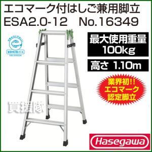 長谷川工業 エコマーク付梯子兼用脚立 ESA2.0-12 No.16349|truetools