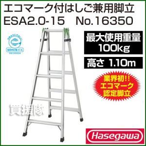 長谷川工業 エコマーク付梯子兼用脚立 ESA2.0-15 No.16350|truetools