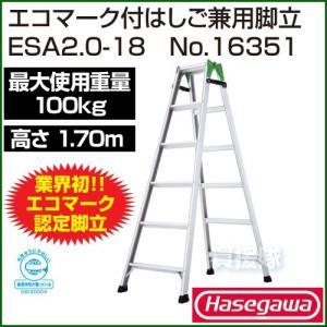 長谷川工業 エコマーク付梯子兼用脚立 ESA2.0-18 No.16351|truetools