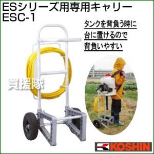 工進 噴霧器ES-10DX・ES-15DX専用キャリー ESC-1|truetools
