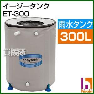 雨水タンク イージータンク ET-300 300L|truetools