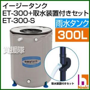 雨水タンク 取水装置付き イージータンク ET-300 300L|truetools