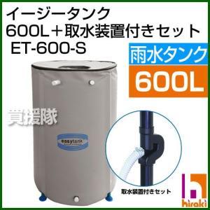 雨水タンク 取水装置付き 600L イージータンク ET-600|truetools