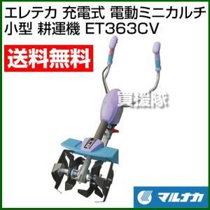 耕運機 電動 36Vシリーズ ET363CV マルナカ|truetools