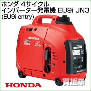 発電機 インバーター ホンダ EU9i JN3|truetools