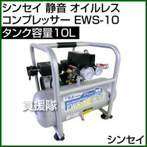 シンセイ 静音 オイルレス コンプレッサー 10L EWS-10|truetools