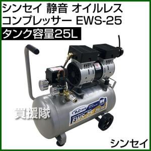 シンセイ 静音 オイルレス コンプレッサー 25L EWS-25|truetools