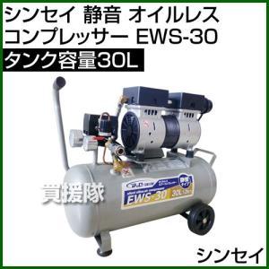 シンセイ 静音 オイルレス コンプレッサー 30L EWS-30|truetools