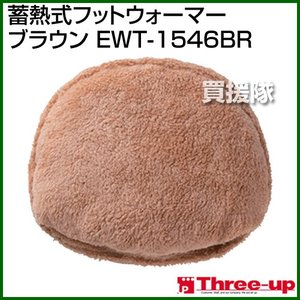 スリーアップ 蓄熱式 フットウォーマー ぬくぬく ブラウン EWT-1546BR カラー:ブラウン|truetools