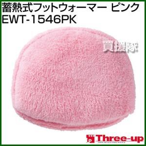 スリーアップ 蓄熱式 フットウォーマー ぬくぬく ピンク EWT-1546PK カラー:ピンク|truetools