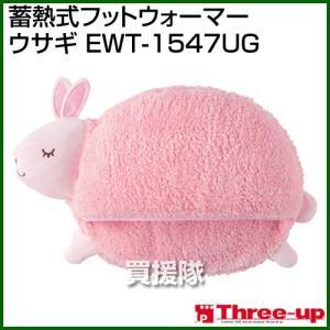 スリーアップ 蓄熱式 フットウォーマー ぬくぬく ウサギ EWT-1547UG|truetools