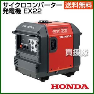ホンダ 発電機 4サイクル サイクロコンバーター 発電機 EX22 スタンド仕様|truetools