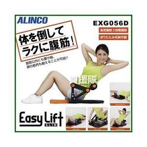アルインコ らくらく腹筋 イージーリフト スリム EXG056D|truetools