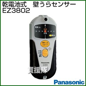 パナソニック 乾電池式 壁うらセンサー EZ3802