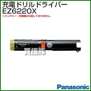 パナソニック 充電式 ドリルドライバー EZ6220X 2.4V (本体のみ)
