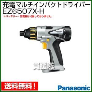 Panasonic パナソニック 12V 充電式マルチインパクトドライバー EZ6507X-H 本体のみ|truetools