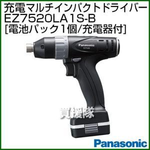 Panasonic パナソニック 7.2V 充電式 マルチインパクトドライバー EZ7520LA1S-B 電池パック1個プラス急速充電器付|truetools